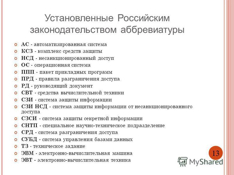 13 Установленные Российским законодательством аббревиатуры АС - автоматизированная система КСЗ - комплекс средств защиты НСД - несанкционированный доступ ОС - операционная система ППП - пакет прикладных программ ПРД - правила разграничения доступа РД