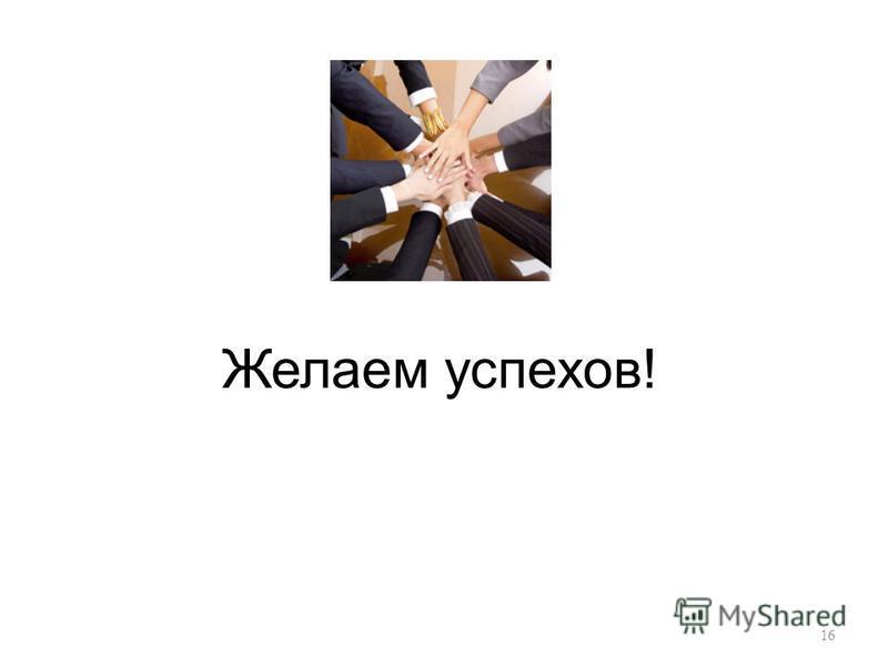 Желаем успехов! 16