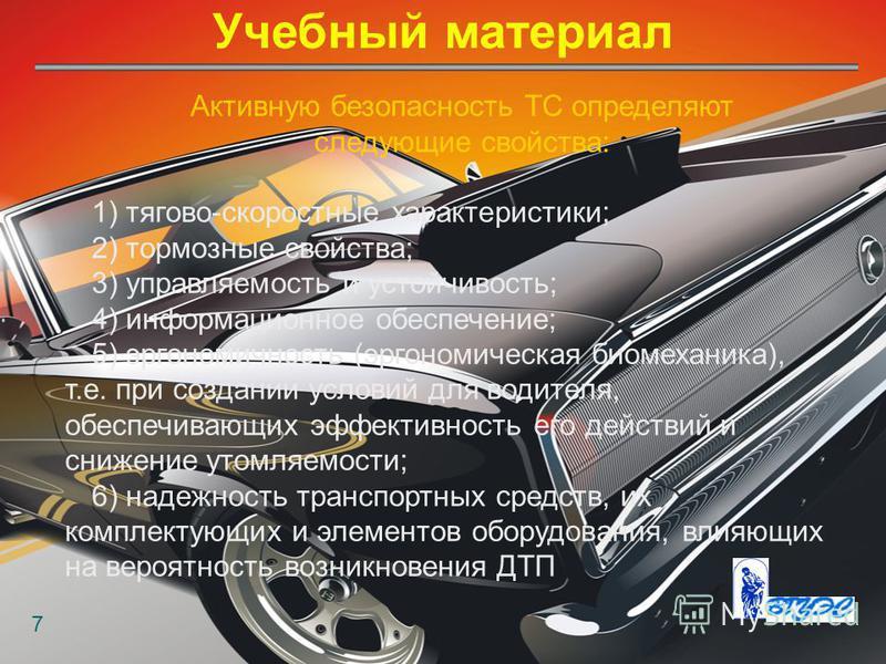 Учебный материал 7 Активную безопасность ТС определяют следующие свойства: 1) тягово-скоростные характеристики; 2) тормозные свойства; 3) управляемость и устойчивость; 4) информационное обеспечение; 5) эргономичность (эргономическая биомеханика), т.е