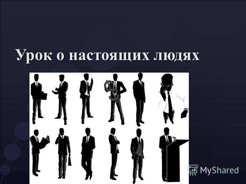 Урок о настоящих людях