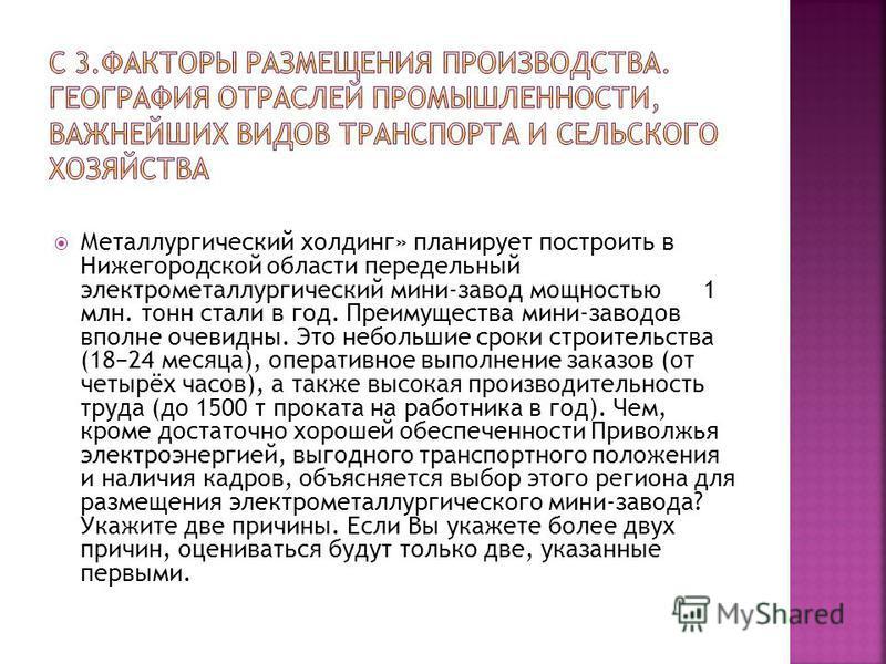 Металлургический холдинг» планирует построить в Нижегородской области передельный электрометаллургический мини-завод мощностью 1 млн. тонн стали в год. Преимущества мини-заводов вполне очевидны. Это небольшие сроки строительства (1824 месяца), операт