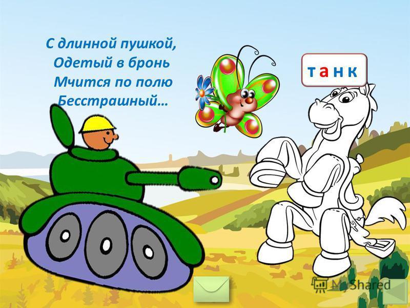 С длинной пушкой, Одетый в бронь Мчится по полю Бесстрашный… танк