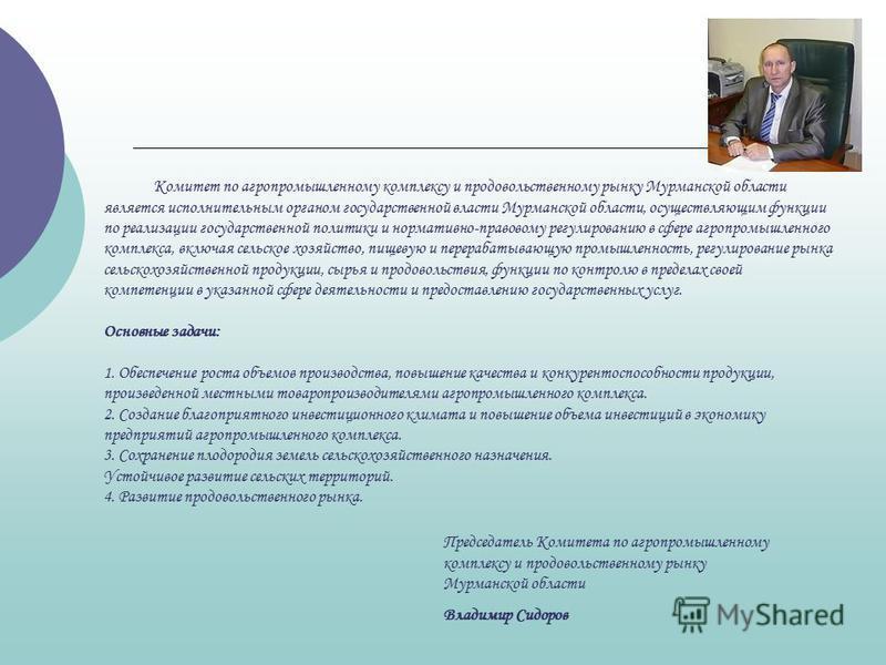 Председатель Комитета по агропромышленному комплексу и продовольственному рынку Мурманской области Владимир Сидоров Комитет по агропромышленному комплексу и продовольственному рынку Мурманской области является исполнительным органом государственной в