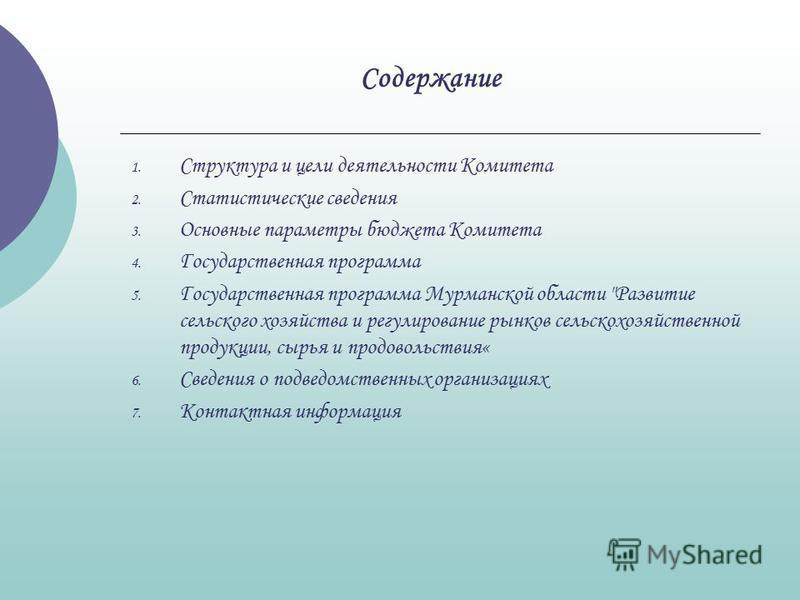Содержание 1. Структура и цели деятельности Комитета 2. Статистические сведения 3. Основные параметры бюджета Комитета 4. Государственная программа 5. Государственная программа Мурманской области