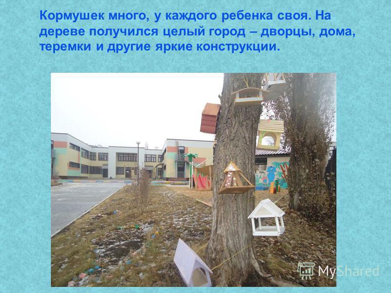 Кормушек много, у каждого ребенка своя. На дереве получился целый город – дворцы, дома, теремки и другие яркие конструкции.
