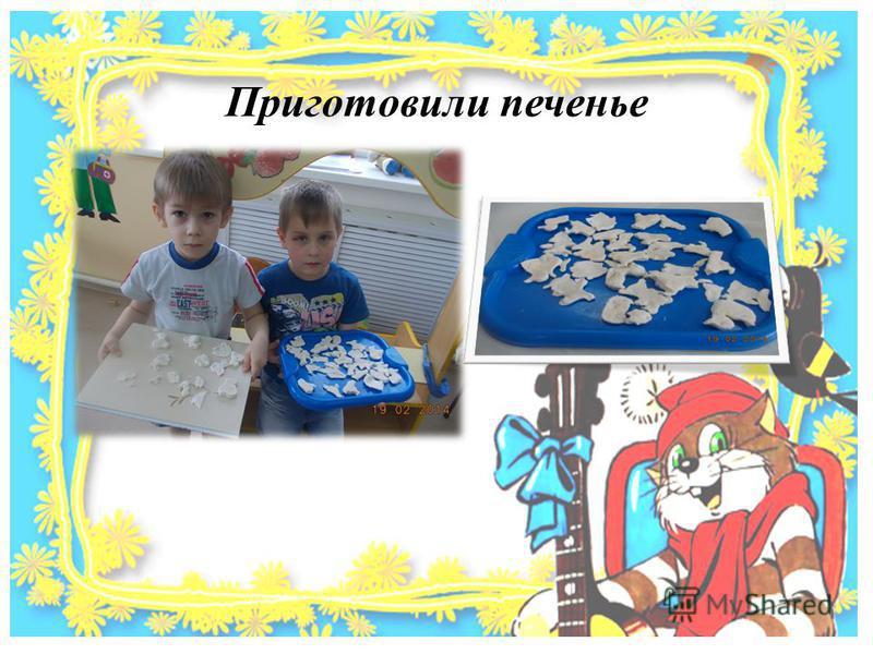 Приготовили печенье