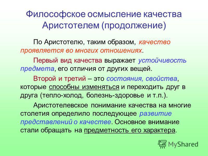 Философское осмысление качества Аристотелем (продолжение) По Аристотелю, таким образом, качество проявляется во многих отношениях. Первый вид качества выражает устойчивость предмета, его отличия от других вещей. Второй и третий – это состояния, свойс
