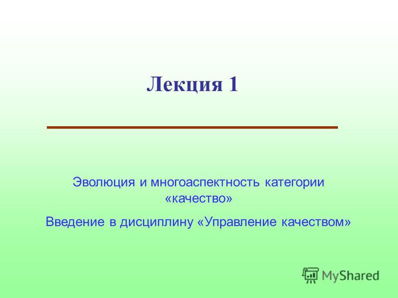 Лекция 1 Эволюция и многоаспектность категории «качество» Введение в дисциплину «Управление качеством»