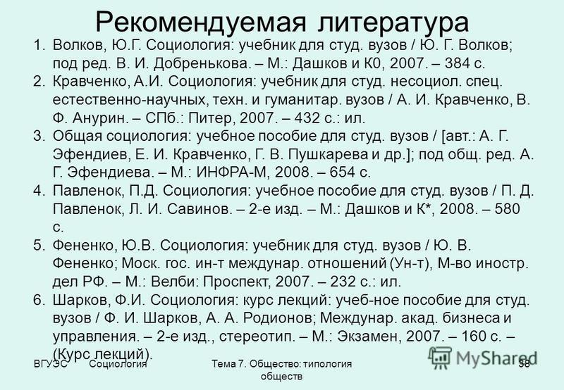 Социология Кравченко А.И. 2001