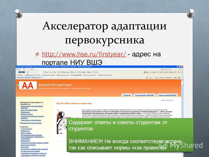 Акселератор адаптации первокурсника O http://www.hse.ru/firstyear/ - адрес на портале НИУ ВШЭ http://www.hse.ru/firstyear/ 2014-15 учебный год, НИУ ВШЭ 7 Содержит ответы и советы студентам от студентов ВНИМАНИЕ!!! Не всегда соответствует истине, так