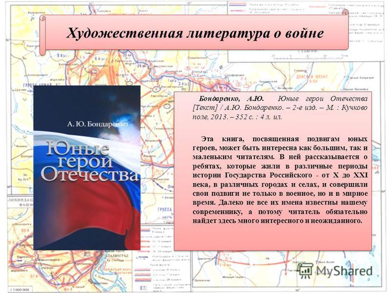 Художественная литература о войне