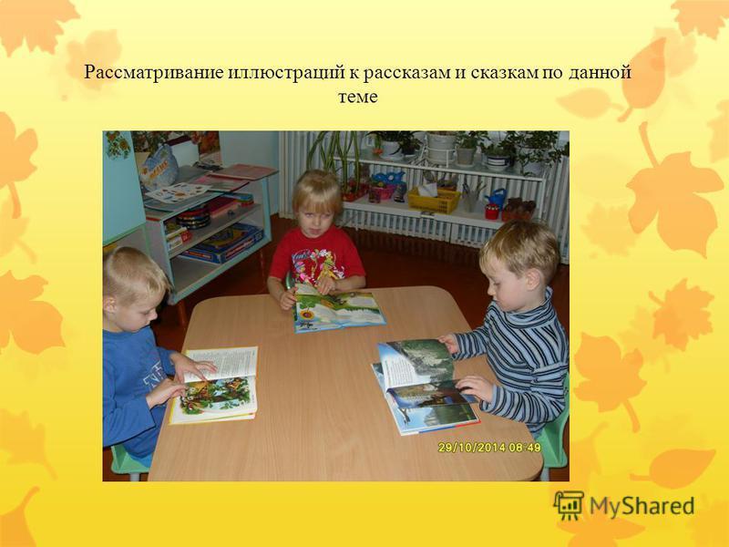 Рассматривание иллюстраций к рассказам и сказкам по данной теме