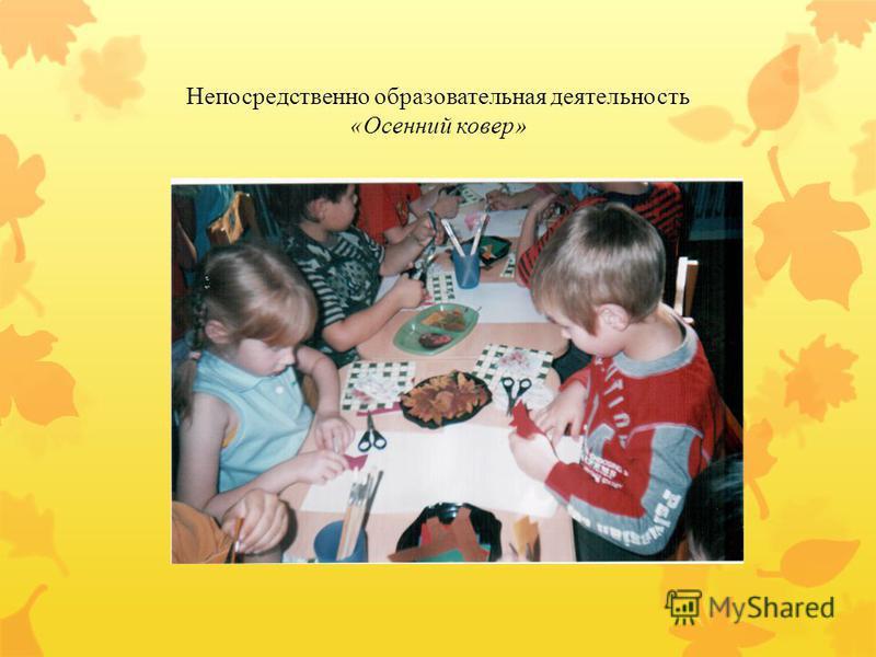 Непосредственно образовательная деятельность «Осенний ковер»
