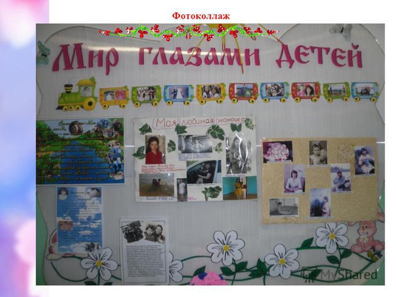 Фотоколлаж Мамы Валеры С. Мамы Вероники Л.
