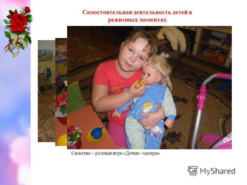 Сюжетно – ролевая игра «Дочки – матери» Самостоятельная деятельность детей в режимных моментах