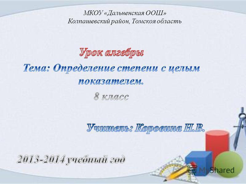 МКОУ «Дальненская ООШ» Колпашевский район, Томскоя область
