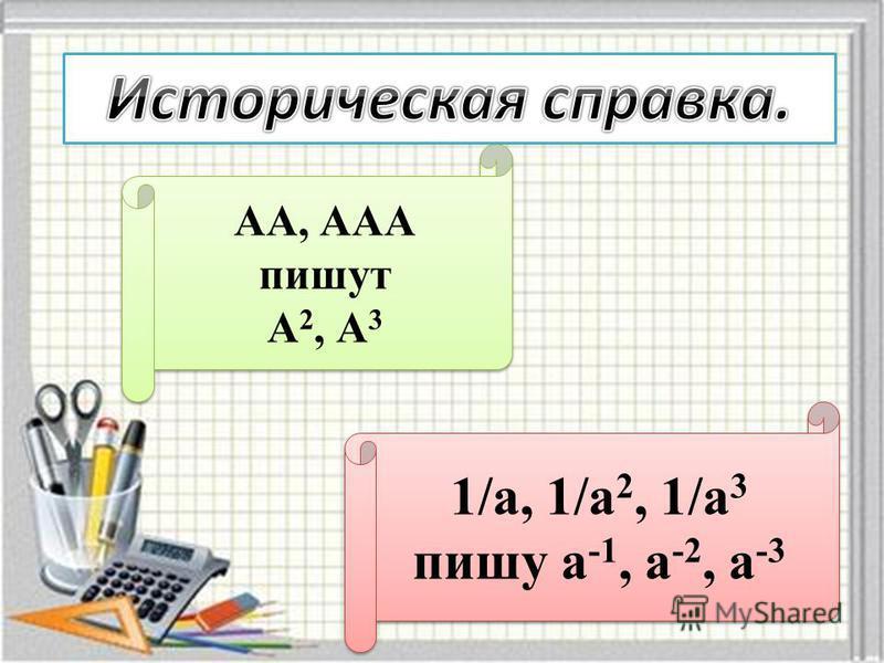 АА, ААА пишут А 2, А 3 АА, ААА пишут А 2, А 3 1/а, 1/а 2, 1/а 3 пишу а -1, а -2, а -3 1/а, 1/а 2, 1/а 3 пишу а -1, а -2, а -3