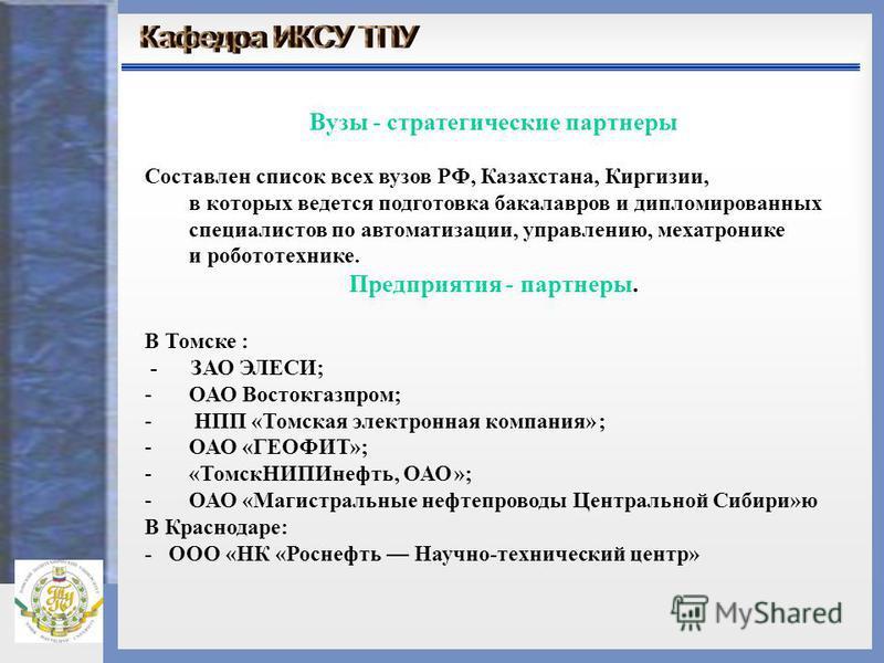 Вузы - стратегические партнеры Составлен список всех вузов РФ, Казахстана, Киргизии, в которых ведется подготовка бакалавров и дипломированных специалистов по автоматизации, управлению, мехатронике и робототехнике. Предприятия - партнеры. В Томске :
