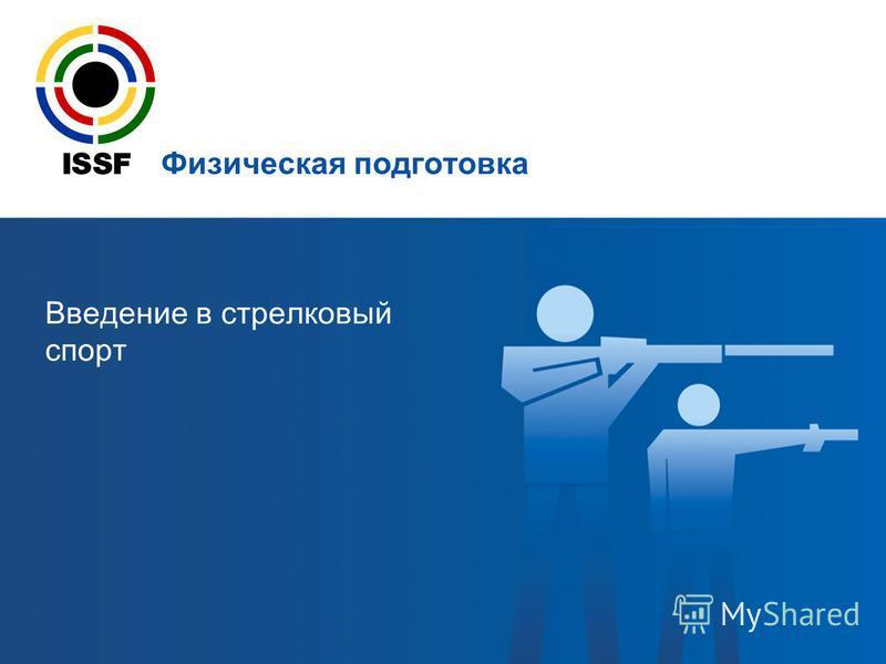Физическая подготовка Введение в стрелковый спорт
