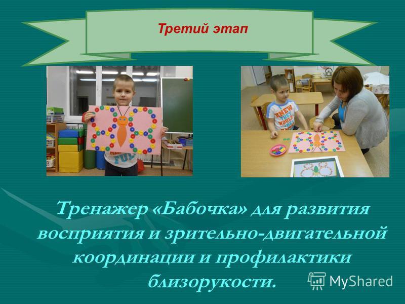Третий этап Тренажер «Бабочка» для развития восприятия и зрительно-двигательной координации и профилактики близорукости.