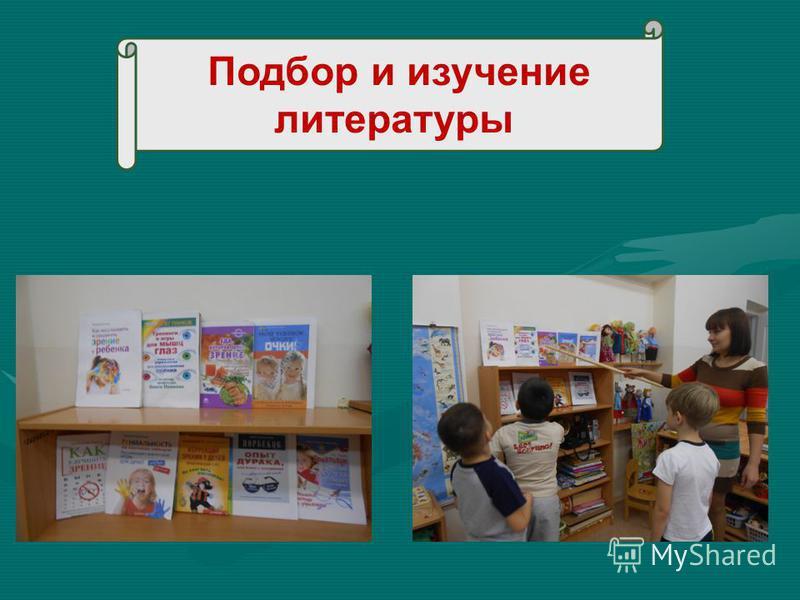 Подбор и изучение литературы