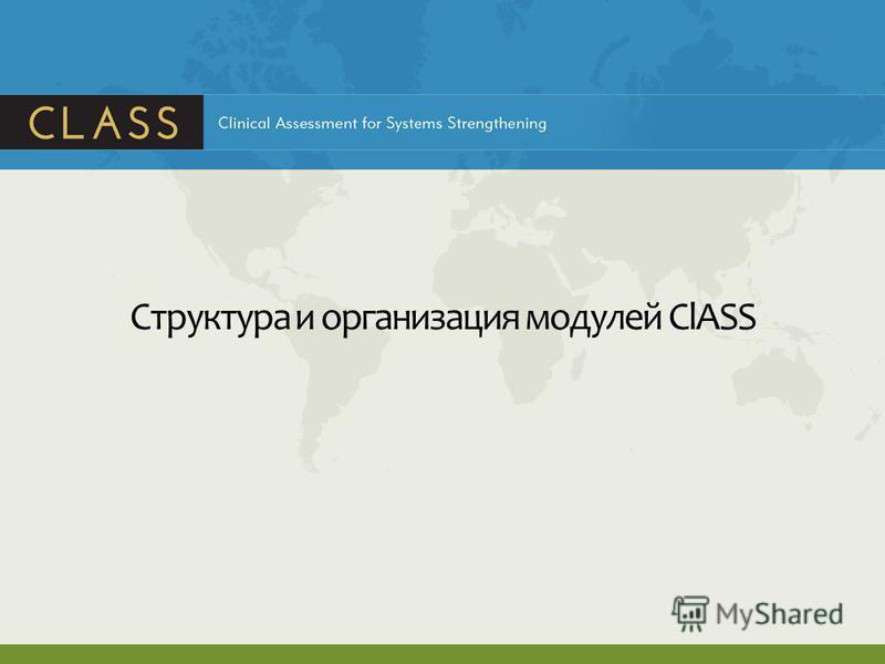 Структура и организация модулей ClASS