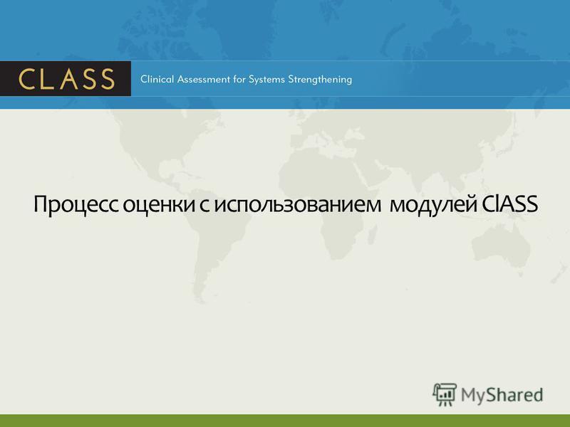 Процесс оценки с использованием модулей ClASS