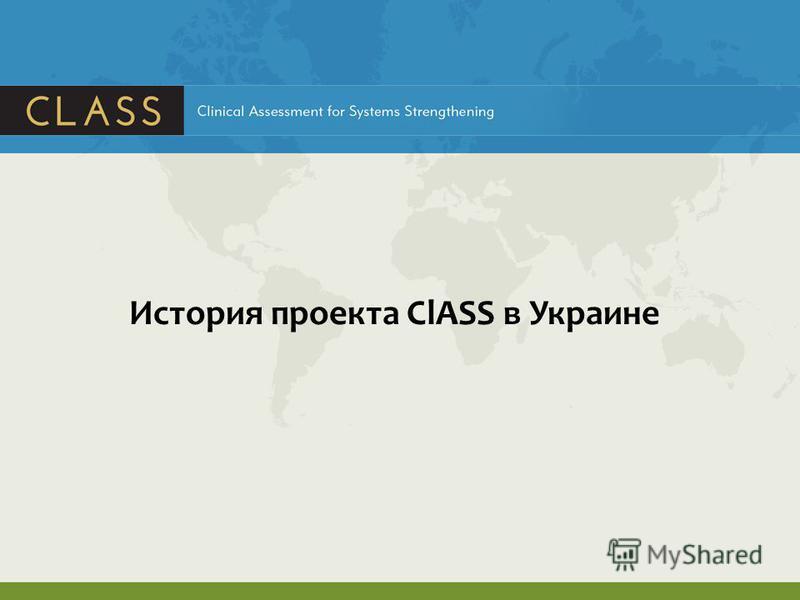 История проекта ClASS в Украине