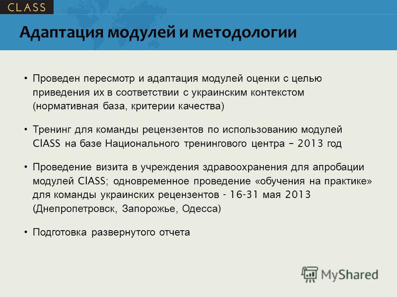 Адаптация модулей и методологии Проведен пересмотр и адаптация модулей оценки с целью приведения их в соответствии с украинским контекстом (нормативная база, критерии качества) Тренинг для команды рецензентов по использованию модулей ClASS на базе На