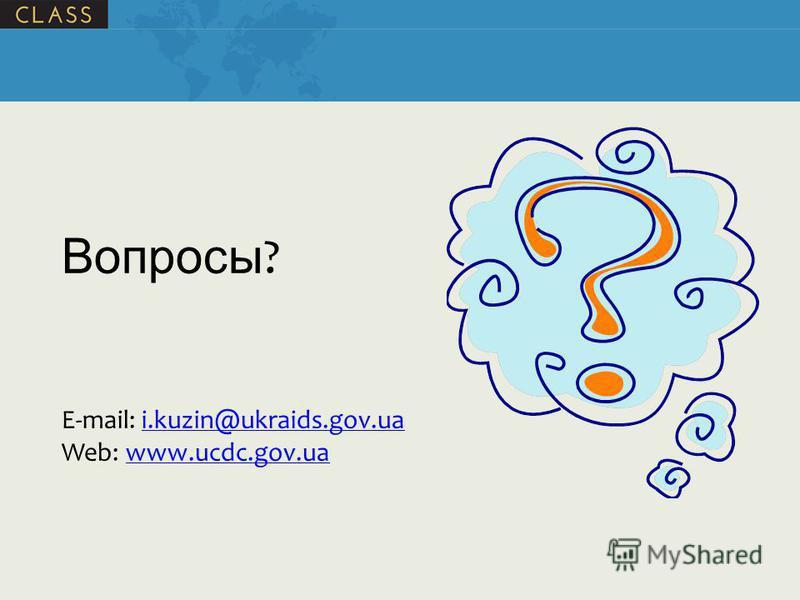 Вопросы ? E-mail: i.kuzin@ukraids.gov.uai.kuzin@ukraids.gov.ua Web: www.ucdc.gov.uawww.ucdc.gov.ua