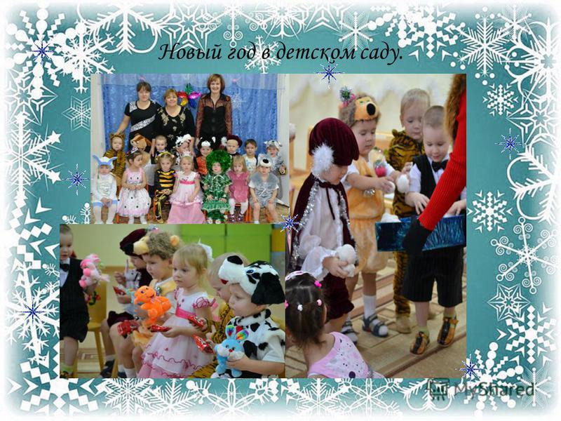 Новый год в детском саду.
