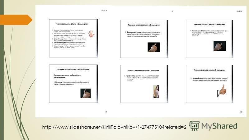 http://www.slideshare.net/KirillPolovnikov/1-27477510?related=2