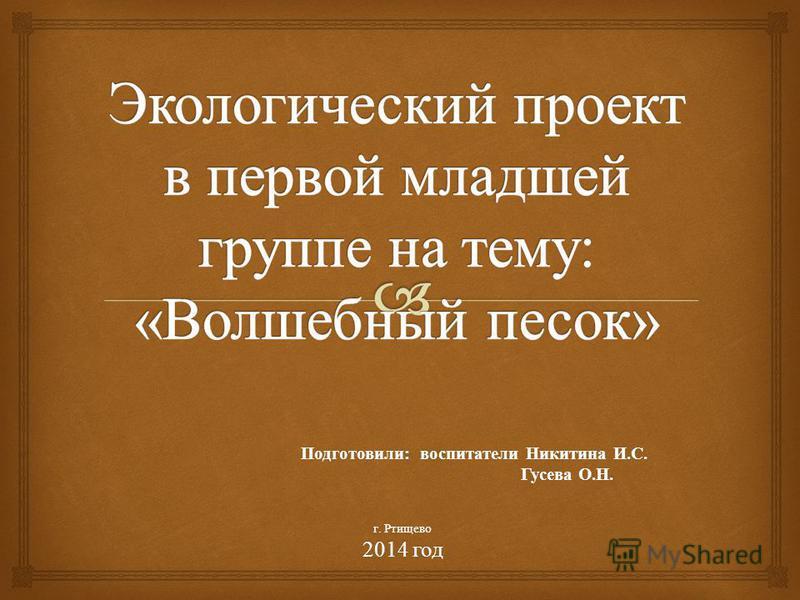 Подготовили : воспитатели Никитина И. С. Подготовили : воспитатели Никитина И. С. Гусева О. Н. Гусева О. Н. г. Ртищево 2014 год