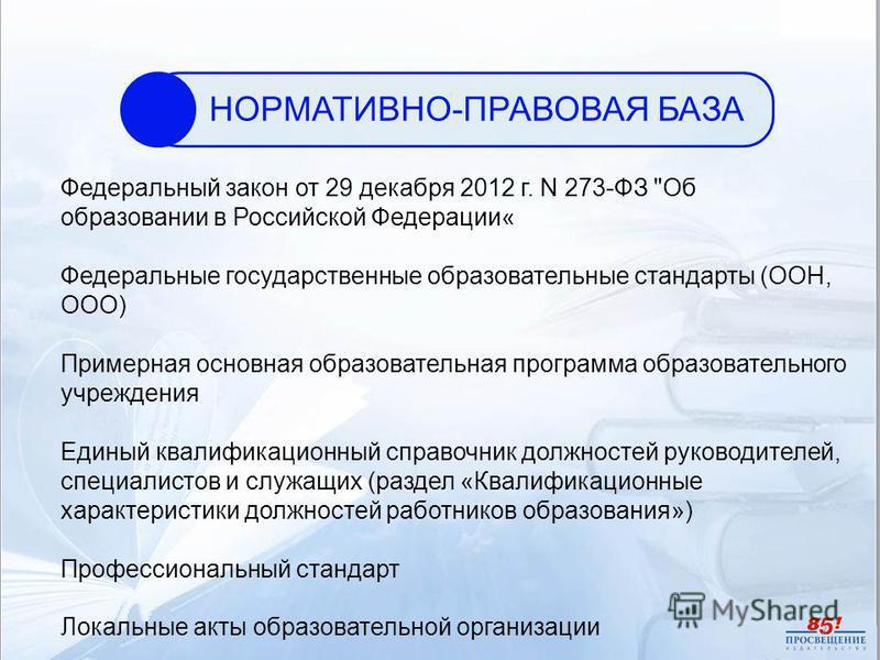 2 Федеральный закон от 29 декабря 2012 г. N 273-ФЗ