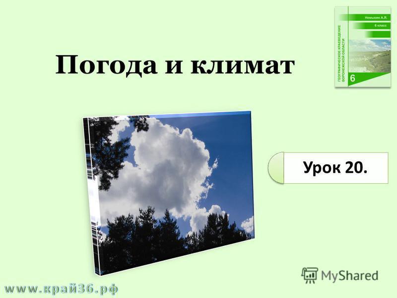 Урок 20. Погода и климат