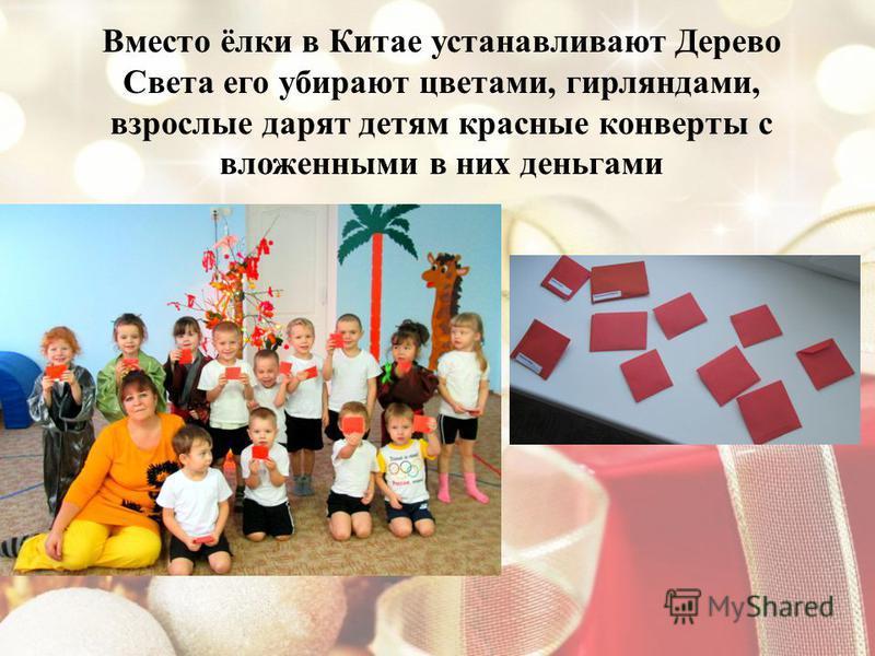 Вместо ёлки в Китае устанавливают Дерево Света его убирают цветами, гирляндами, взрослые дарят детям красные конверты с вложенными в них деньгами