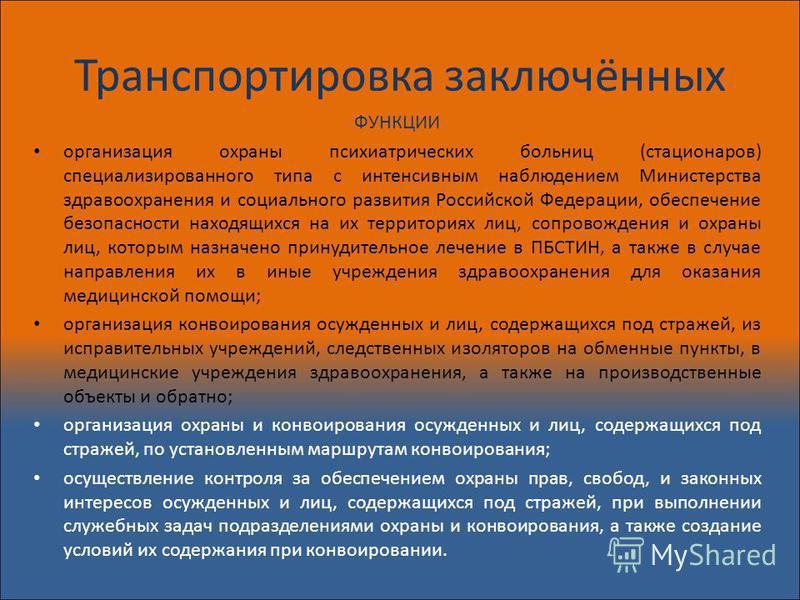 Транспортировка заключённых ФУНКЦИИ организация охраны психиатрических больниц (стационаров) специализированного типа с интенсивным наблюдением Министерства здравоохранения и социального развития Российской Федерации, обеспечение безопасности находящ