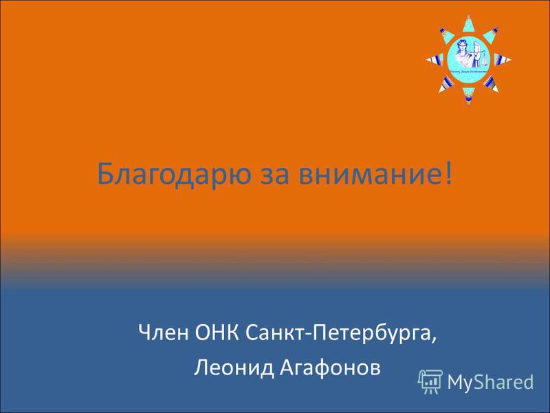Благодарю за внимание! Член ОНК Санкт-Петербурга, Леонид Агафонов