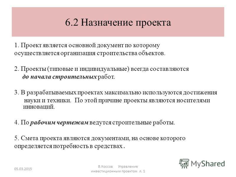 6.2 Назначение проекта 1. Проект является основной документ по которому осуществляется организация строительства объектов. 2. Проекты (типовые и индивидуальные) всегда составляются до начала строительных работ. 3. В разрабатываемых проектах максималь