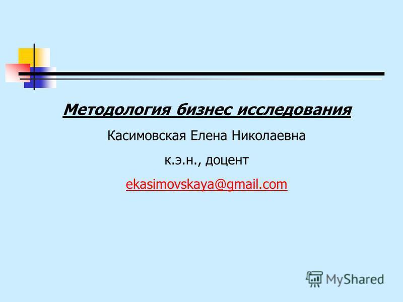 Презентация на тему Методология бизнес исследования Касимовская  1 Методология бизнес исследования