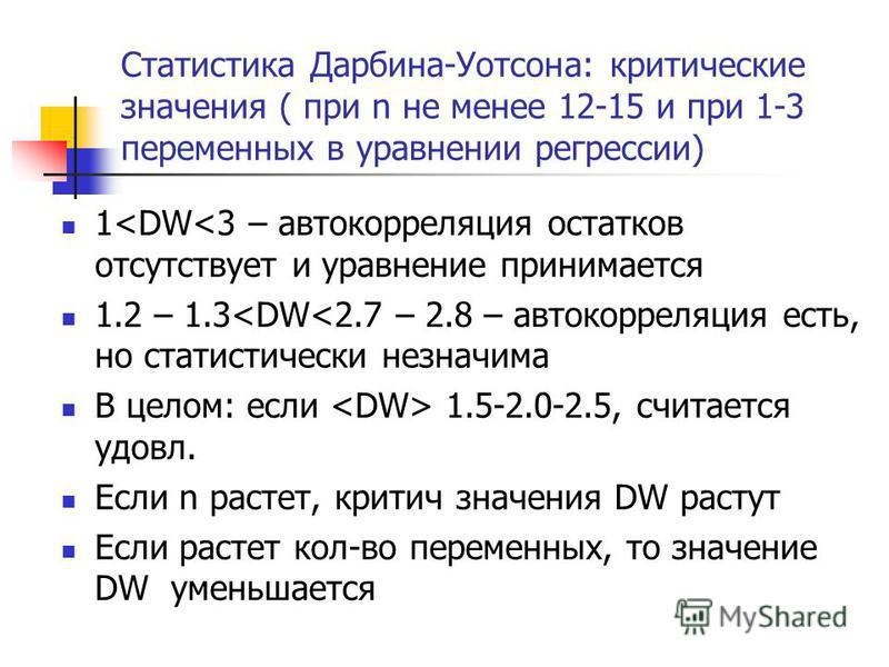 Статистика Дарбина-Уотсона: критические значения ( при n не менее 12-15 и при 1-3 переменных в уравнении регрессии) 1