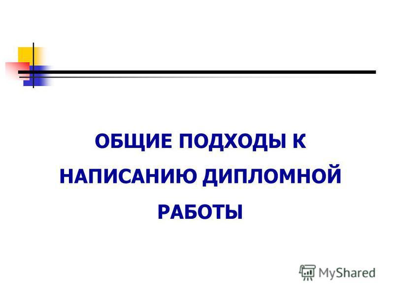 Презентация на тему Методология бизнес исследования Касимовская  24 ОБЩИЕ ПОДХОДЫ К НАПИСАНИЮ ДИПЛОМНОЙ РАБОТЫ