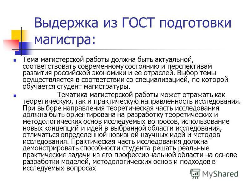 Выдержка из ГОСТ подготовки магистра: Тема магистерской работы должна быть актуальной, соответствовать современному состоянию и перспективам развития российской экономики и ее отраслей. Выбор темы осуществляется в соответствии со специализацией, по к
