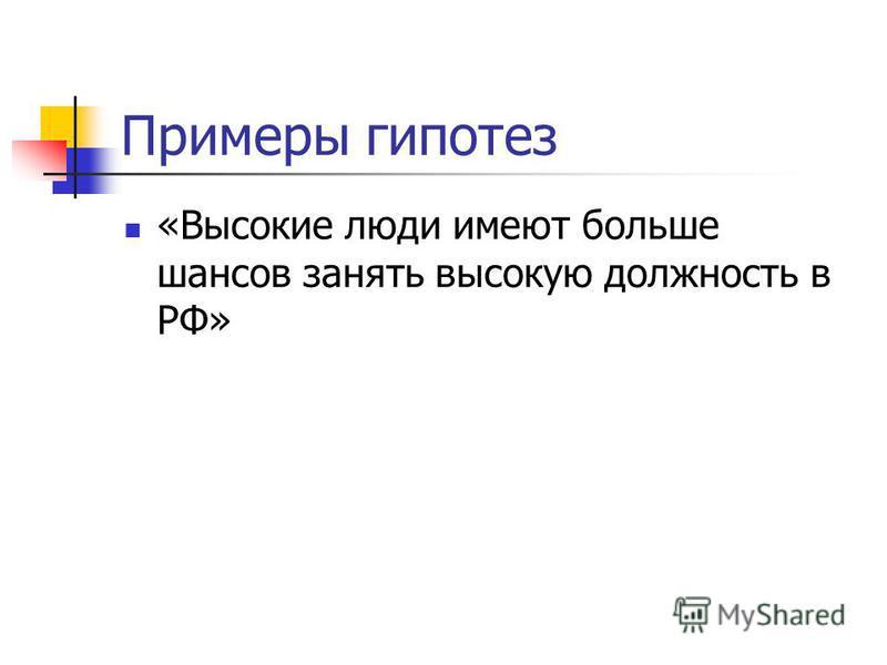 Примеры гипотез «Высокие люди имеют больше шансов занять высокую должность в РФ»