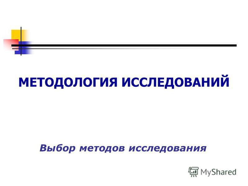Презентация на тему Методология бизнес исследования Касимовская  89 МЕТОДОЛОГИЯ ИССЛЕДОВАНИЙ Выбор методов исследования