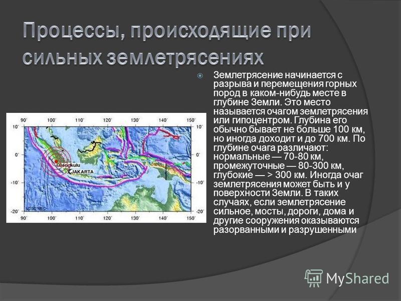 Землетрясение начинается с разрыва и перемещения горных пород в каком-нибудь месте в глубине Земли. Это место называется очагом землетрясения или гипоцентром. Глубина его обычно бывает не больше 100 км, но иногда доходит и до 700 км. По глубине очага