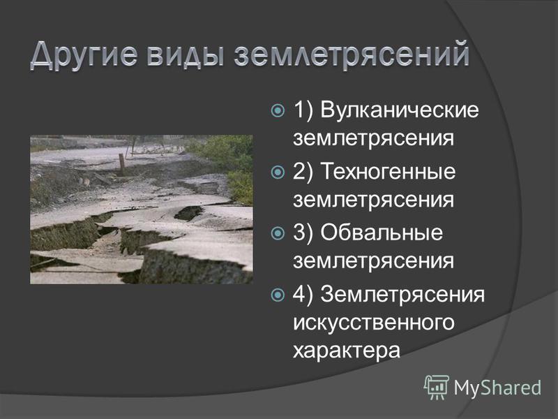 1) Вулканические землетрясения 2) Техногенные землетрясения 3) Обвальные землетрясения 4) Землетрясения искусственного характера