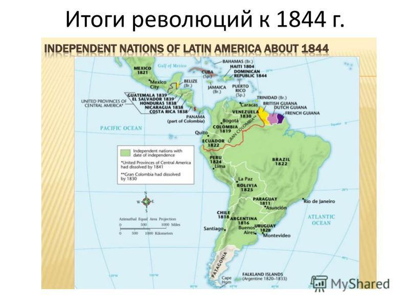 Итоги революций к 1844 г.