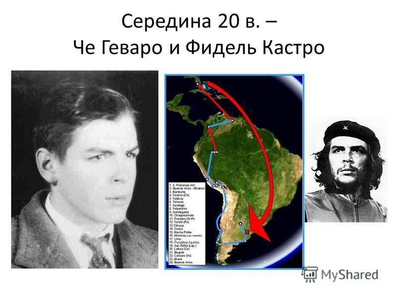 Середина 20 в. – Че Геваро и Фидель Кастро