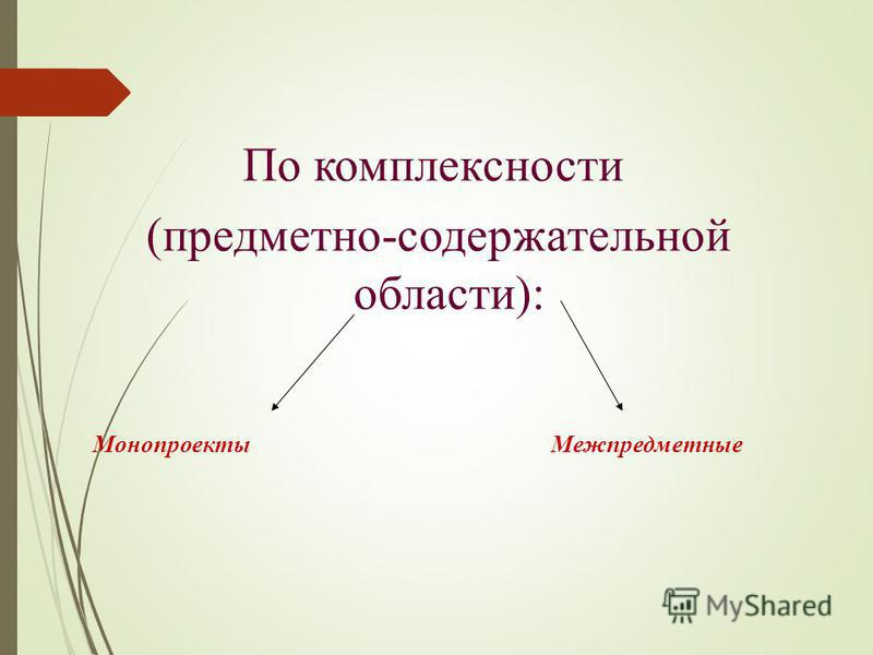 По комплексности (предметно-содержательной области): Монопроекты Межпредметные
